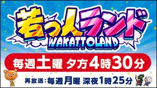 bn_wakatto2020