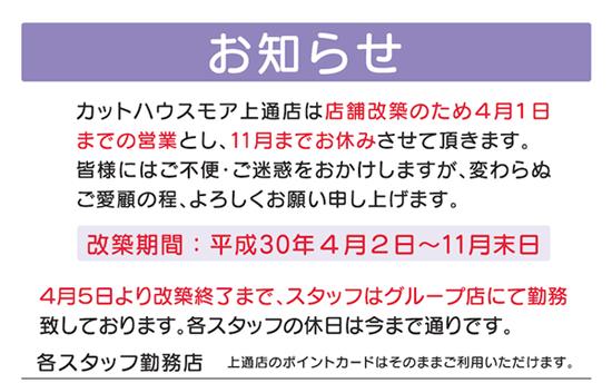 more-kaisou-annai-550-1