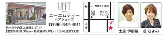more-kaisou-annai-550-umt